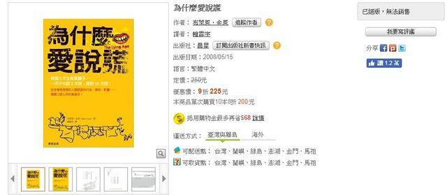 《為什麼愛說謊》引熱潮!全台逾百人搶預約 | 知名網路書店顯示,該書已絕版,無法販售。(翻攝畫面)