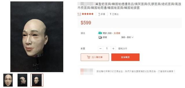 超擬真韓國瑜頭套上市 網友問「什麼時候可以戴?」   頭套無死角,完美複製韓國瑜的容貌。(翻攝自拍賣網站)