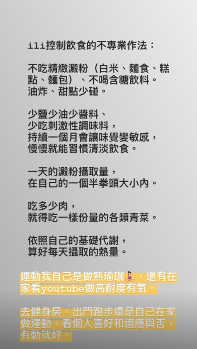 雞排妹PO出辣照展現塑身成果(翻攝雞排妹Instagram)