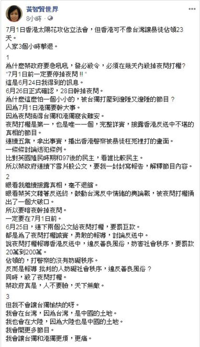 (翻攝臉書黃智賢世界)