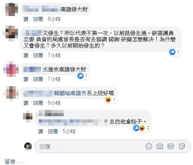 旗津又海水倒灌! 網酸:找韓拿栓子 | 網友留言直酸韓國瑜。(翻攝簡煥宗臉書)