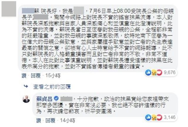 喪家透過臉書替蘇貞昌澄清。