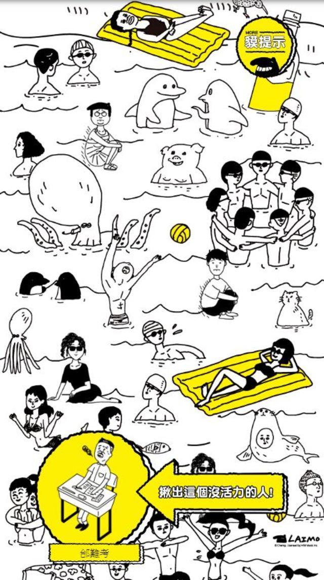 知名飲品與馬來貘插畫家合作小遊戲畫面(圖/截取自活動官網)