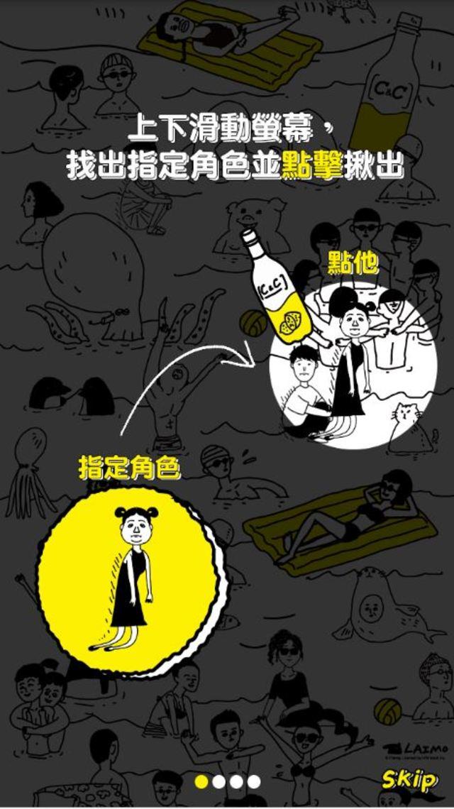 知名飲品與馬來貘插畫家合作小遊戲步驟(圖/截取自活動官網)