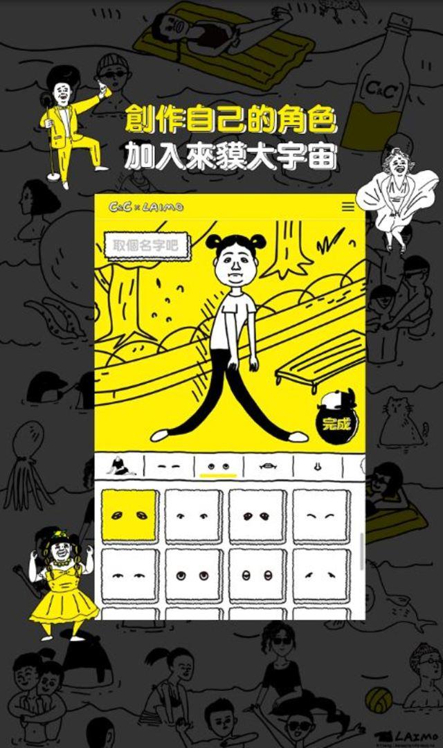 知名飲品與馬來貘插畫家合作小遊戲創造自己的角色(圖/截取自活動官網)