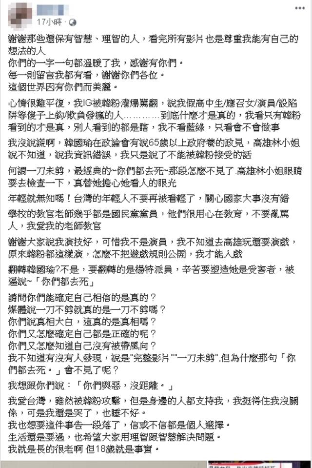 """買煎餅遭批""""罷韓演員"""" 18歲女淚:你們與惡,沒距離   18歲女PO文澄清。(翻攝自臉書)"""
