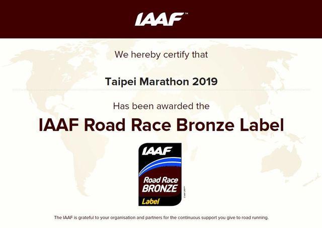 晉升世界級!台北馬拉松獲IAAF銅標籤認證   台北馬拉松取得銅標籤認證。(台北市體育局提供)
