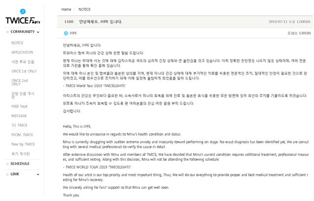 突發舞台恐懼 TWICE成員Mina暫時停工 | (翻攝自JYP官網)