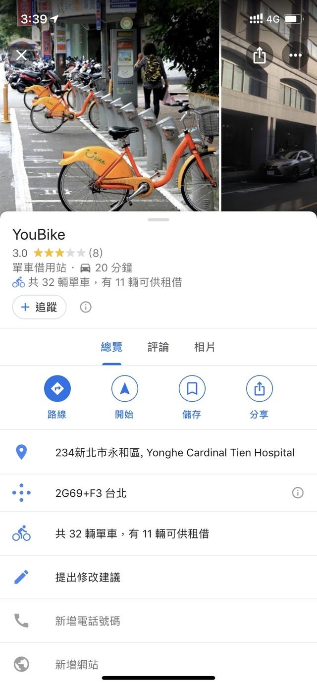 在Google Map上可以直接查詢Youbike站點資訊。(翻攝Google Map)