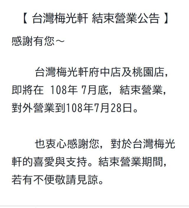 梅光軒宣布退出台灣市場(圖/翻攝自梅光軒拉麵臉書)