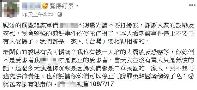 罷韓煎餅店道歉 女韓粉:我才是真正的受害者! | 翻攝自楊姓韓粉臉書。