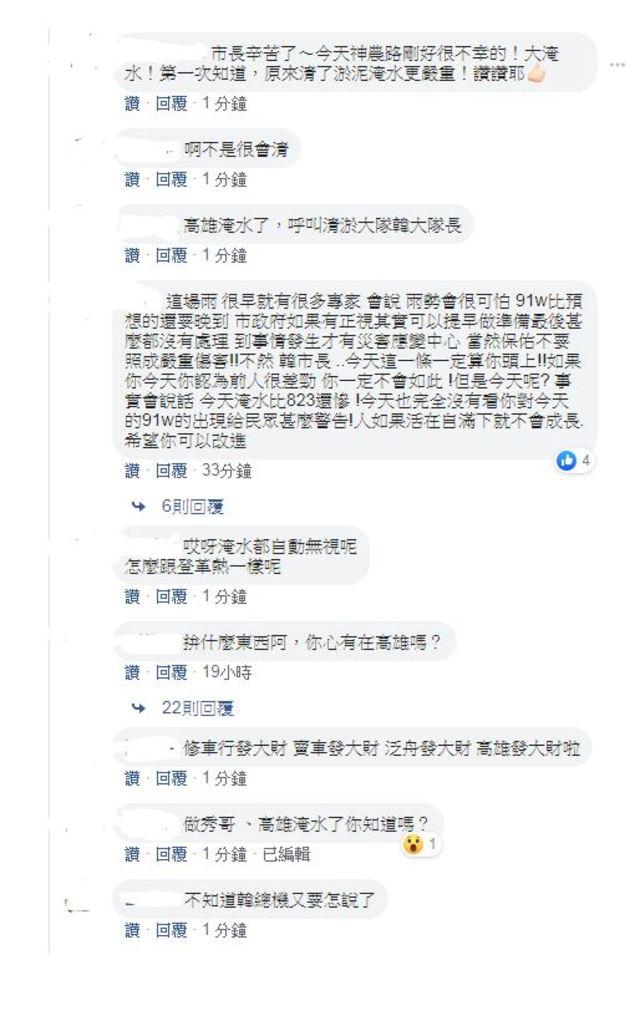 韓國於臉書遭網友留言灌爆(圖片翻攝自韓國瑜臉書)
