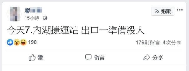"""廖女發文""""今天7.內湖捷運站出口一準備殺人。""""(翻攝自臉書)"""