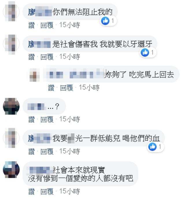 女發文「內湖捷運站殺人」 警:依恐嚇公眾罪偵辦   翻攝自臉書。