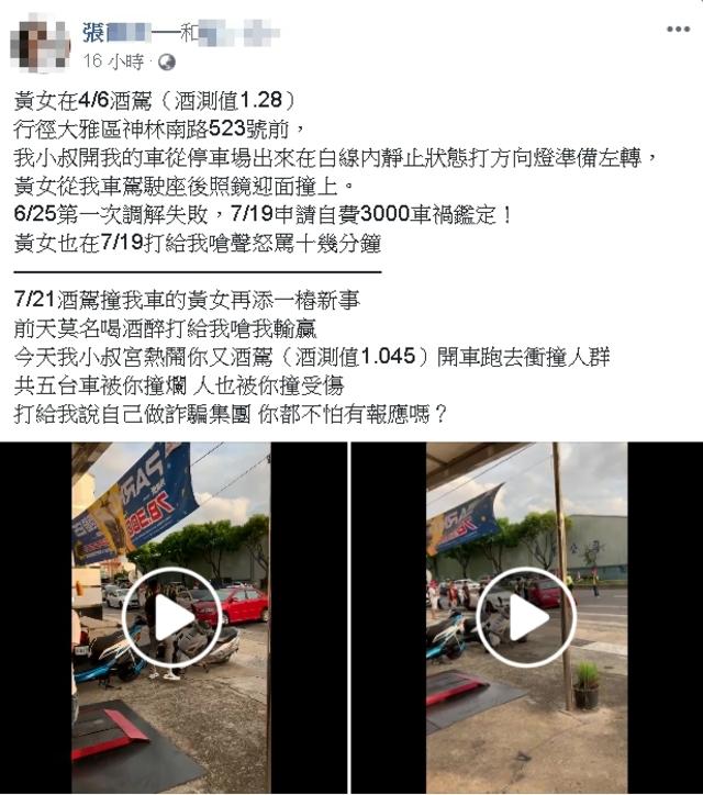 【影】酒駕女360度迴轉撞人群 民嗆警:為何不開槍   翻攝自臉書。