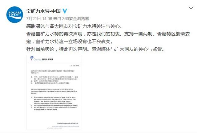 寶礦力捲入反送中 遭指挺港獨微博發文滅火 | 寶礦力水得微博聲明(翻攝自寶礦力水得中國官方微博)。