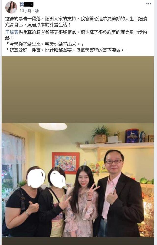 (翻攝蔡女臉書)