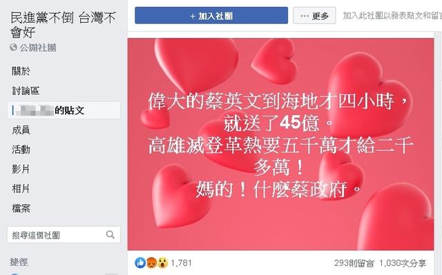 蔡英文送海地45億? 「順手轉貼」假消息恐遭罰3萬   翻攝自Facebook「民進黨不倒 台灣不會好」