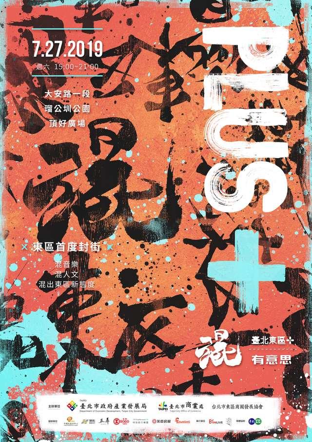 台北東區嗨起來! 27日封街辦「混」音樂會 | 東區舉辦音樂祭。(台北商業處提供)