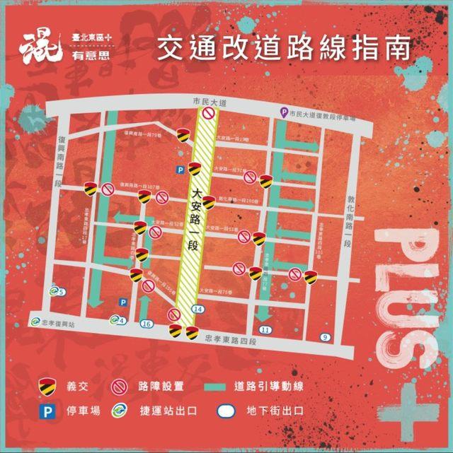 活動的區域圖。(台北商業處提供)