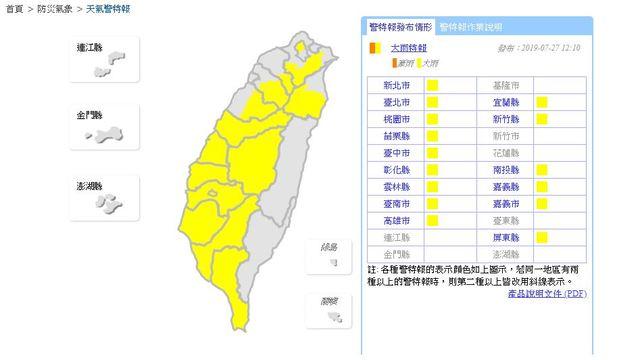【更新】帶傘出門! 17縣市豪大雨特報 | 中央氣象局發布大雨特報。(翻攝自中央氣象局)