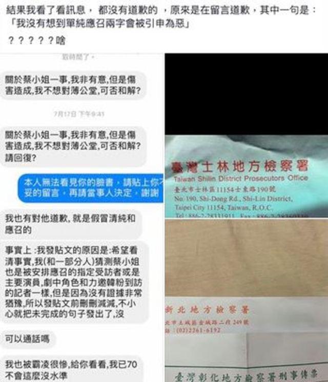 罷韓女大生提告 韓粉不怕繼續嗆 | 蔡姓女學生發文。(翻攝自蔡女臉書)