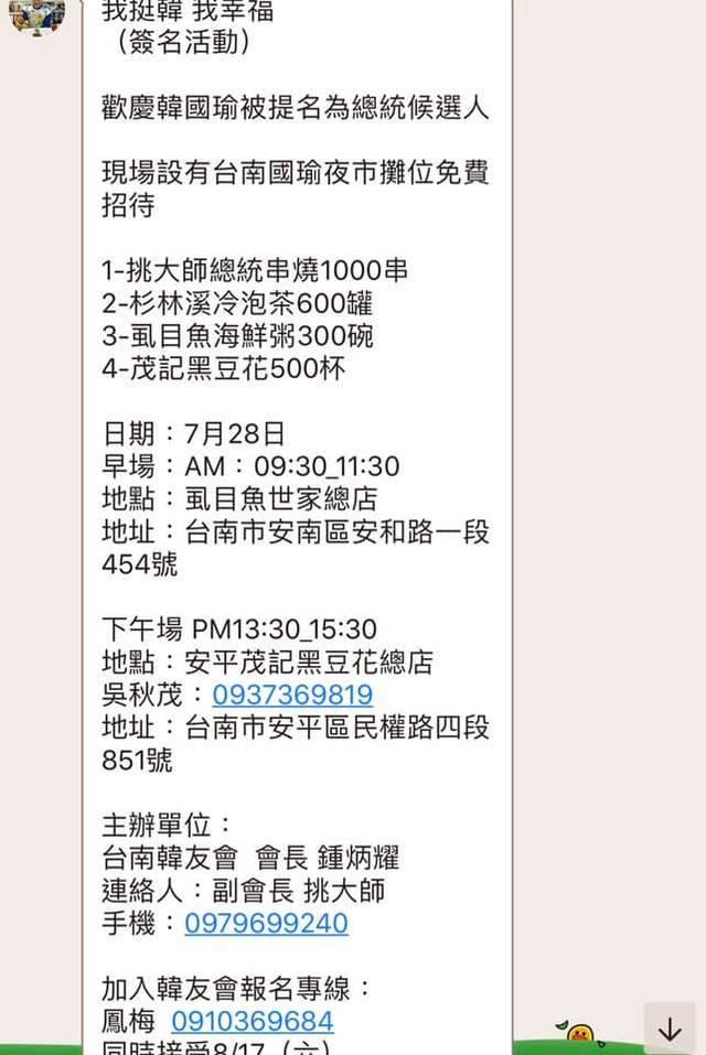 韓粉謠傳「慶韓活動」免費吃 店家氣炸出面否認   支持韓國瑜的群組。(翻攝臉書台南虱目魚世家)