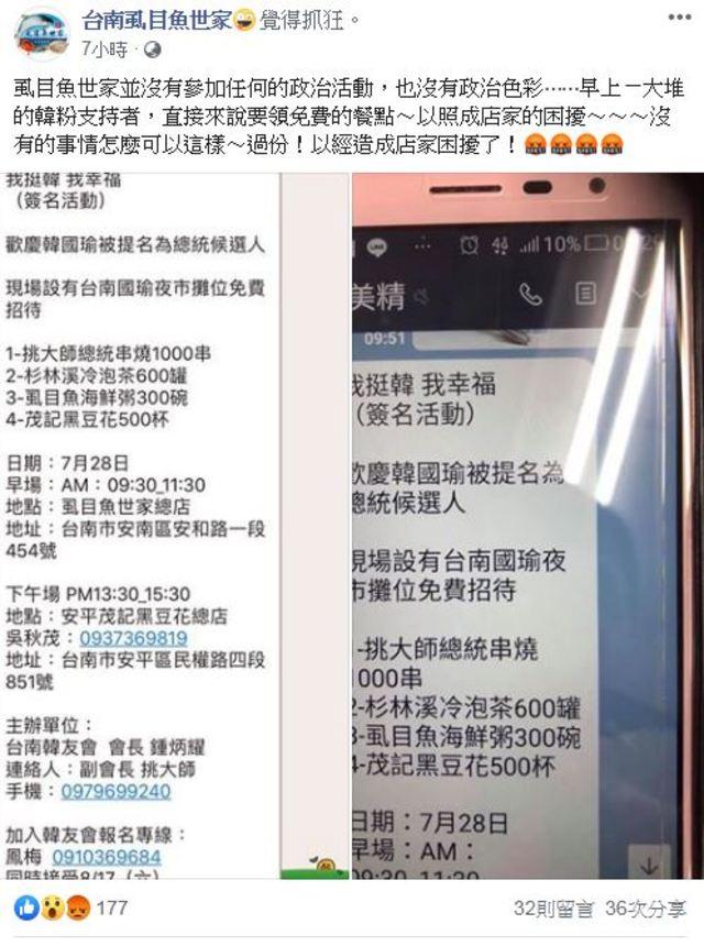 韓粉謠傳「慶韓活動」免費吃 店家氣炸出面否認   店家表示相當困擾。(翻攝臉書台南虱目魚世家)