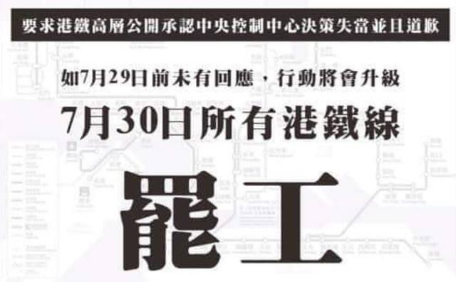 網傳港鐵將罷工?工會:堅守崗位 不會參與 | 港鐵罷工傳言,翻攝自Facebook「生於亂世2:0」。