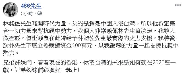 林昶佐退時力 486先生:贊助百萬抗親中力量   (翻攝486先生臉書)