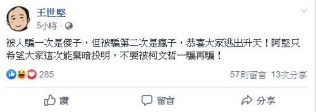 王世堅預言成真網友爭相道歉 本尊出面回應了 | 王世堅留言。(翻攝自臉書)