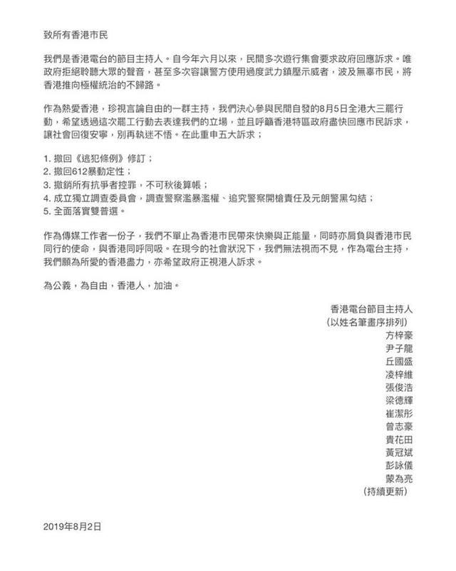 8/5全港大三罷 電台主持人連署加入 | (翻攝梓豪爸 Tszhobaba臉書)