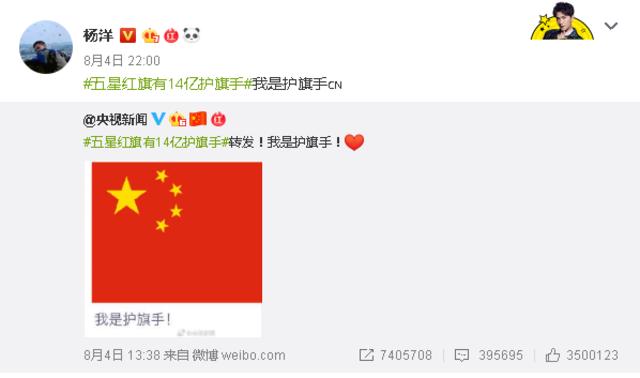 反制五星旗被丟入海 微博掀起轉發「我是護旗手」   (翻攝微博)