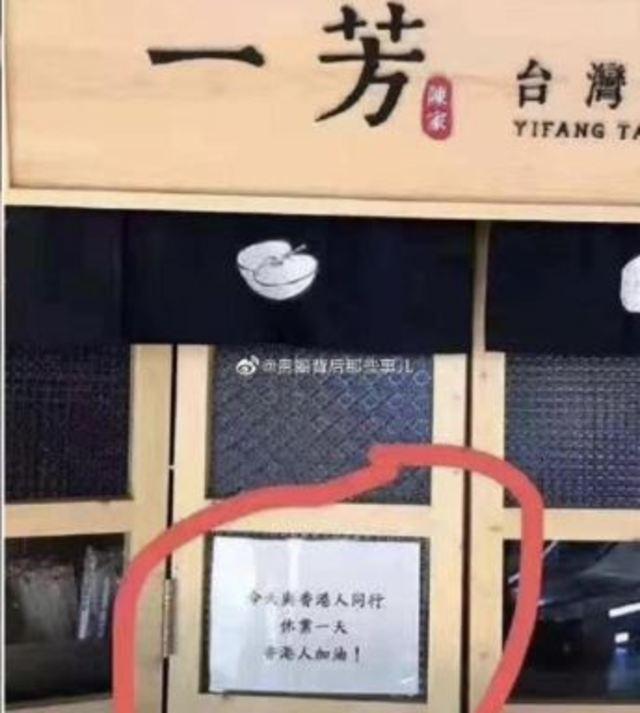 一芳風波未平! 中國網友抵制多家台灣飲料店 | 一芳店家貼出休業告示,內文寫到「與香港人同行,香港人加油!」(翻攝微博)