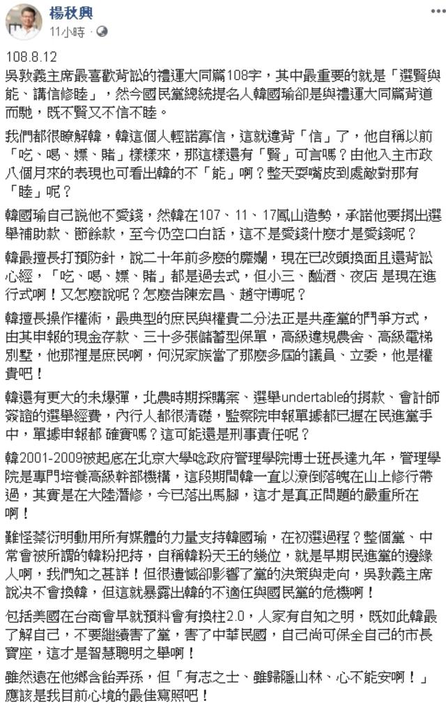 (翻攝自楊秋興臉書粉絲專頁)