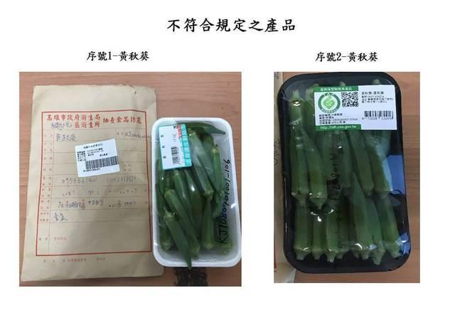 經檢出農藥殘留超標之黃秋葵。(高雄市衛生局提供)