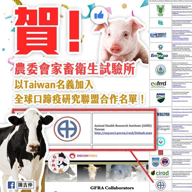 口蹄疫研究獲肯定!「Taiwan」加入GFRA | 翻攝自陳吉仲臉書。