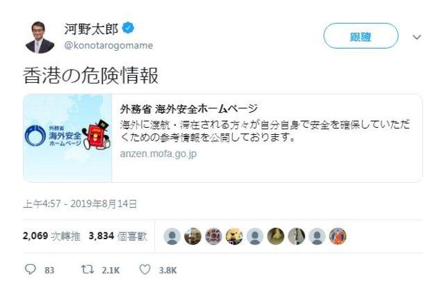 日本外相河野太郎在推特轉發此警戒(圖片翻攝河野太郎推特)
