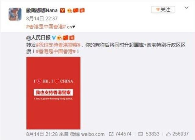歐陽娜娜微博表態支持香港警察(圖片翻攝微博/歐陽娜娜Nana)