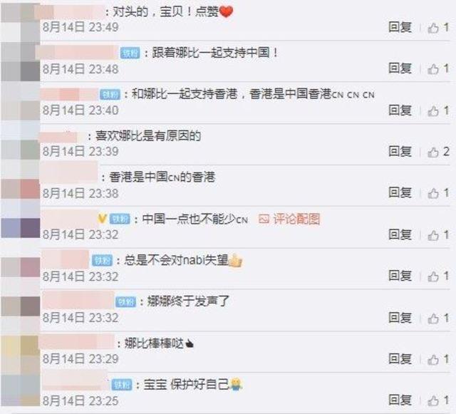 歐陽娜娜表態,中國網友反應(圖片翻攝微博/歐陽娜娜Nana)