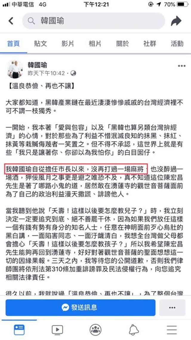 「國家機器」偷拍打麻將? 他嗆韓:沒證據就退出政壇! | 林智鴻稱表示「打麻將不是問題,問題在於說謊」。(翻攝自林智鴻臉書)