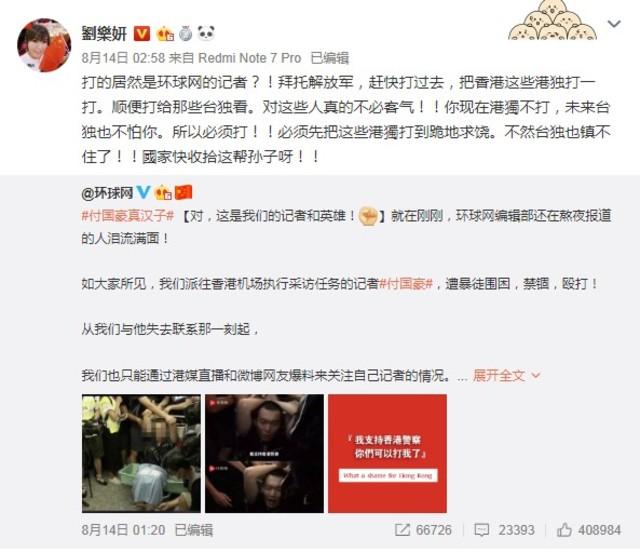 「愛國心」爆棚?! 劉樂妍:拜託解放軍快打港獨 |