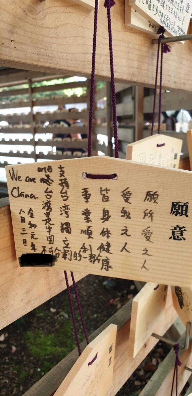 日本明治神宮許願牌 驚見中國人這樣罵台灣..... | 留言疑似被竄改。(翻攝自PTT)