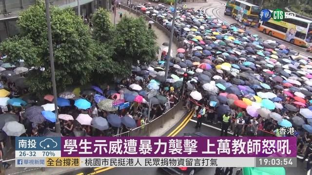 反送中延燒! 港人不畏大雨上街怒吼 |