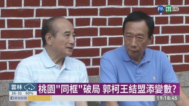 """郭柯王結盟陷僵局 郭台銘在等""""換瑜""""?  """
