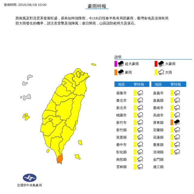 北部防大雷雨!20縣市發布豪、大雨特報 | (翻攝氣象局)