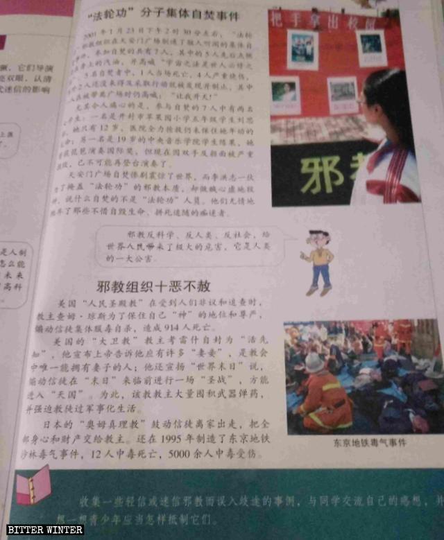 中國宗教迫害嚴重 鼓勵兒童舉報「信教」親人 | 中國課本中醜化宗教。(翻攝自寒冬)