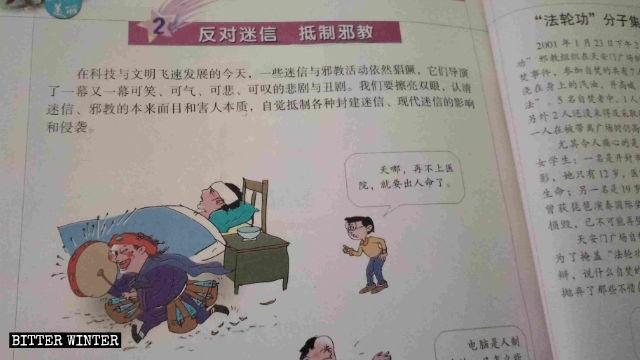 中國宗教迫害嚴重 鼓勵兒童舉報「信教」親人 | 教育可能造成兒童對於宗教的曲解。(翻攝自寒冬)