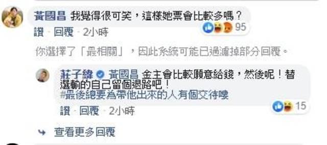image source:FB/莊子緯