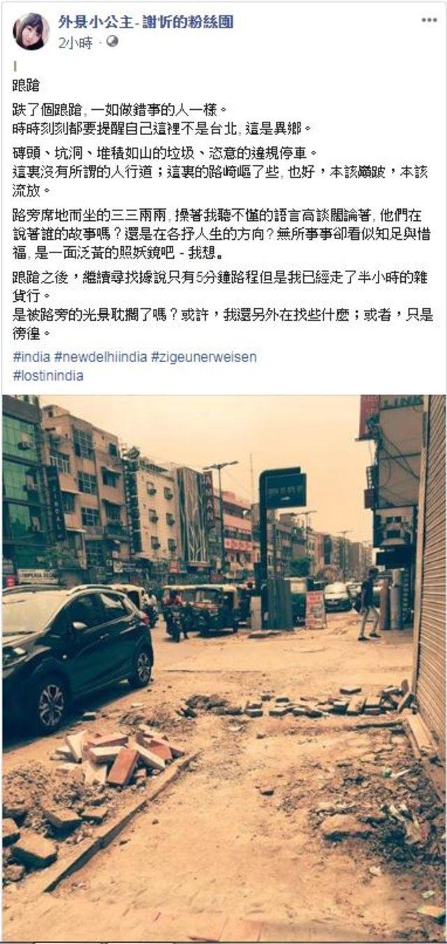 謝忻沉寂2個月後發文 「踉蹌」吐露心聲 | 謝忻在公開前一天發文吐露心情。(翻攝/臉書外景小公主-謝忻的粉絲團)